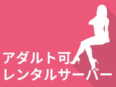 レンタルサーバー アダルト可
