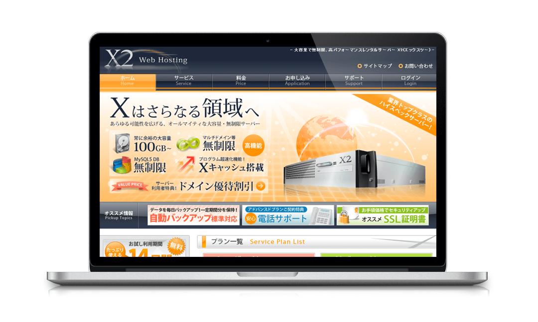 X2-アドバンスドプラン