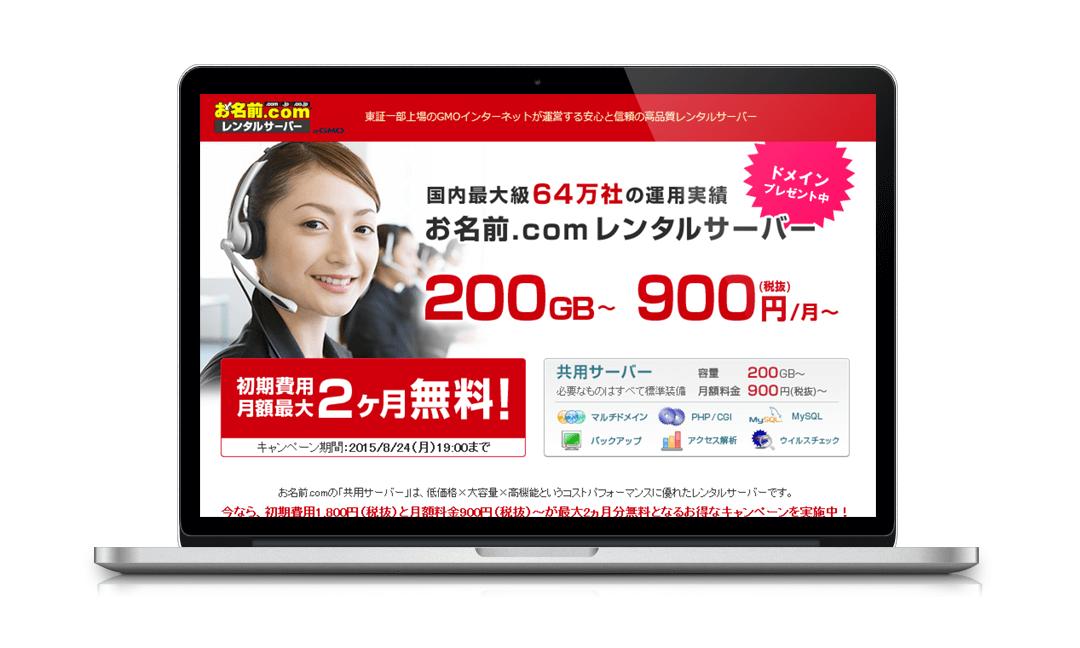 お名前.com-SD11