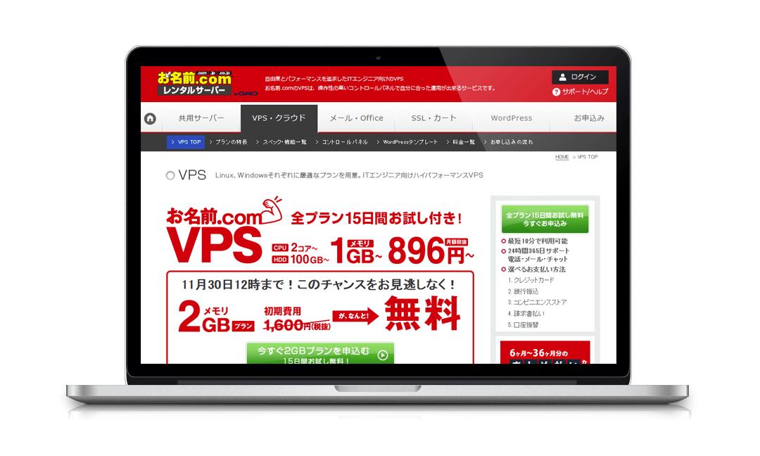 お名前.comVPS(KVM)-1GB