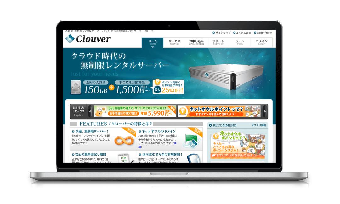 ネットオウル-Clouver
