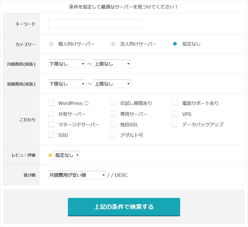 検索フォーム レンタルサーバー徹底比較サイト