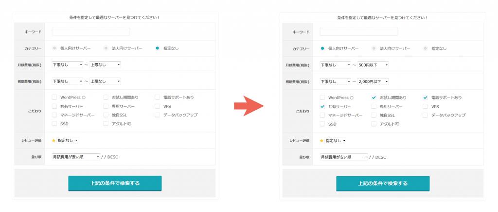 検索項目チェック レンタルサーバー徹底比較サイト