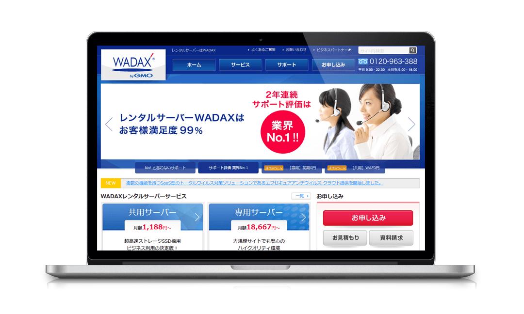 WADAX フルマネージドプラン-SSD+HDD