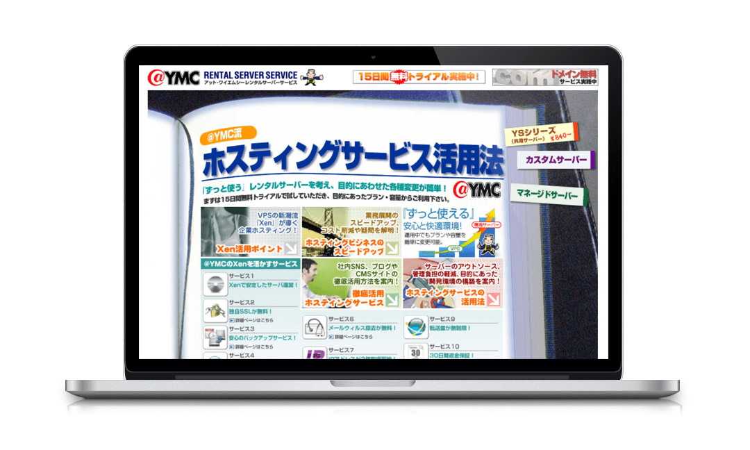 @YMC 共用サーバー-YS02