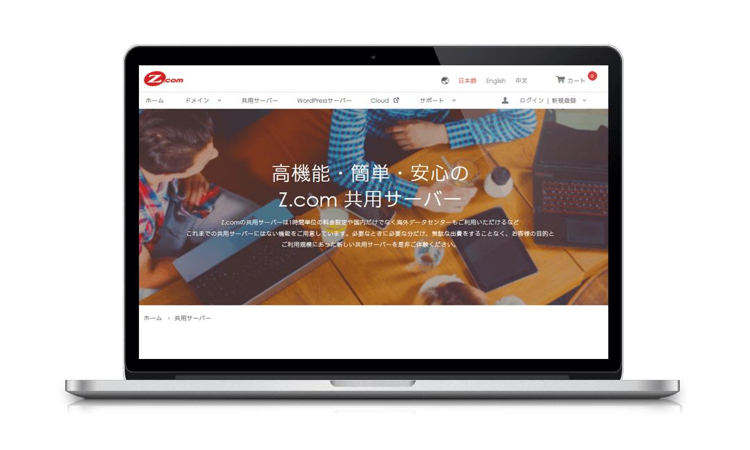Z.com 共用サーバー-Zeusプラン