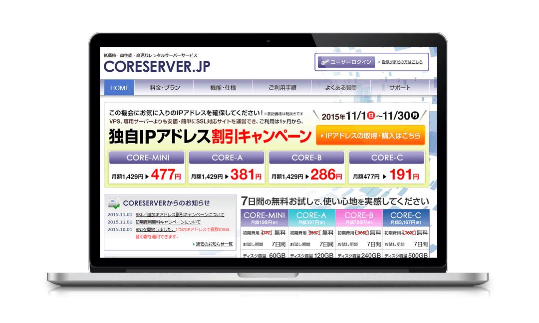 コアサーバー-CORE-A
