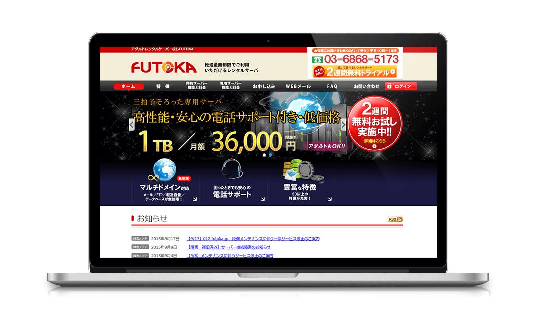 FUTOKA-スタンダード