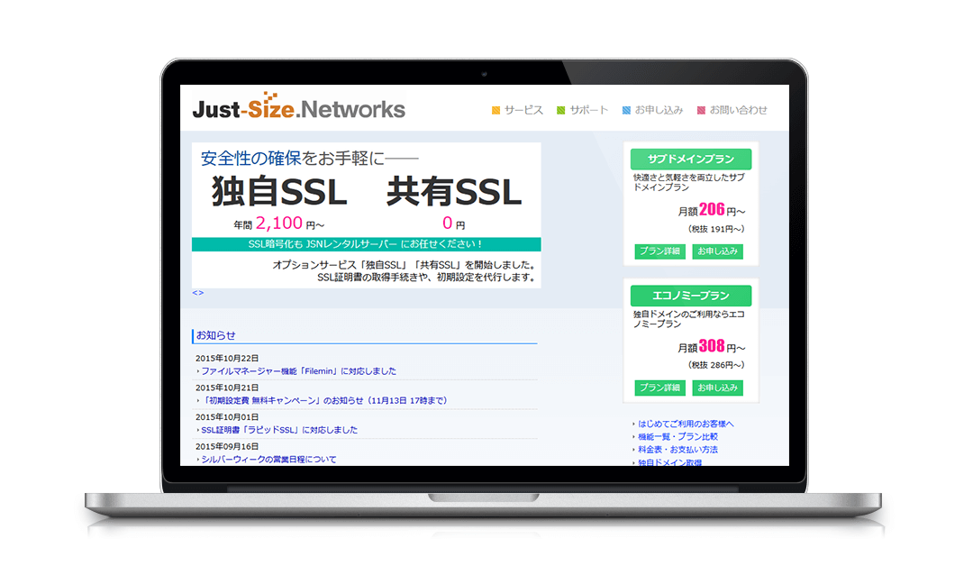 Just-Size.Networks-エコノミープラン