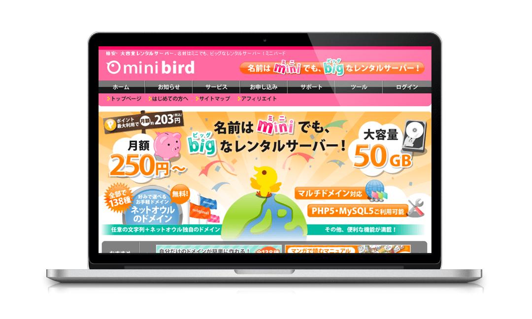 ネットオウル-minibird
