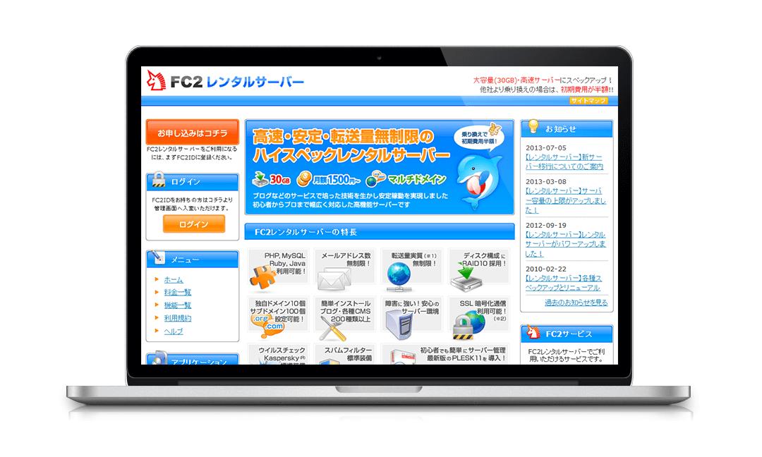 FC2レンタルサーバー-通常プラン