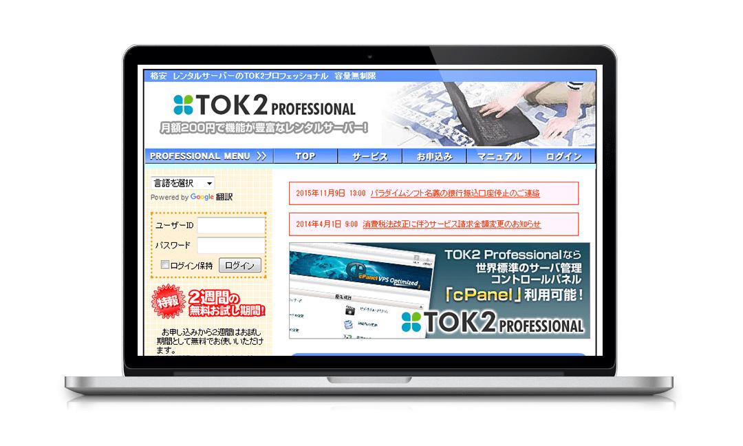 TOK2プロフェッショナル-サブドメイン